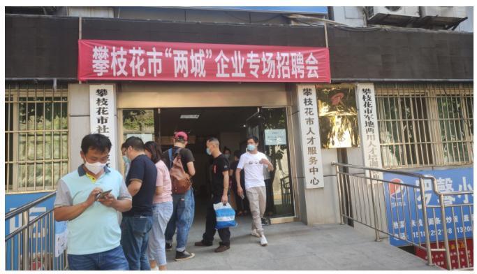 """四川攀西人才市场举行""""两城…"""